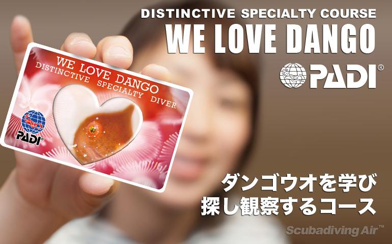 WE LOVE DANGO